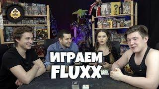 Играем: FLUXX настольная игра!
