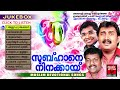 Malayalam Mappila Album Songs New 2016 | Subhane Ninakkayi | Mappila Pattukal Malayalam video