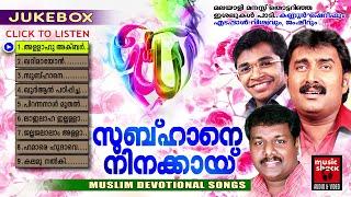 Malayalam Mappila Album Songs New 2016 | Subhane Ninakkayi | Mappila Pattukal Malayalam