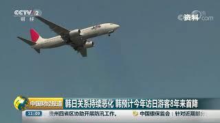 [中国财经报道]韩日关系持续恶化 韩预计今年访日游客8年来首降| CCTV财经