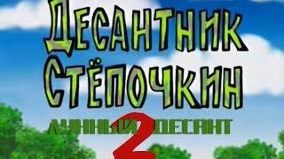 Десантник Стёпочкин (фильм 2) Лунный Десант