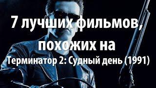 7 лучших фильмов, похожих на Терминатор 2: Судный день (1991)