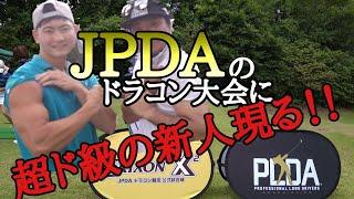茨城県GOLF5笠間フォレストにて行われた、JPDA主催、PLDAドラコン世界大会の予選大会に徐絢一という、見るからに飛びそうなドラコンプロがいたから、凄い絵が撮れ ...