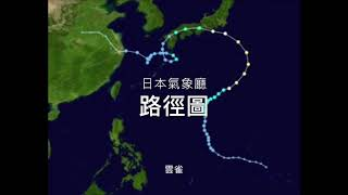颱風系列 今集的主題是路徑奇怪的雲雀?&一定要看到最後