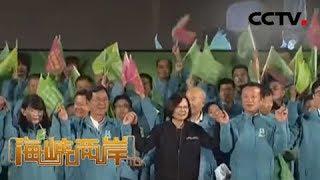 《海峡两岸》 20191216| CCTV中文国际