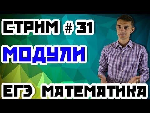 Стрим#31 Уравнения и неравенства с модулем.  Математика ЕГЭ