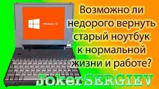 видео Старый ноутбук скрещиваем с GTX 970 = все игры на ULTRA