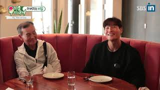 [HOT CLIPS] [My Little Old Boy] [EP 152]   The Reason Why Jongkook's father is so  frugal (ENG SUB)