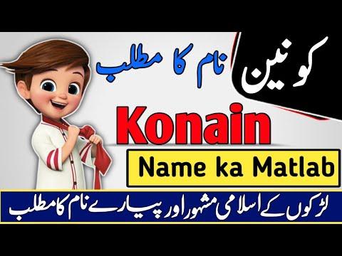Download Konain Name Meaning in Urdu & Hindi | Konain Naam Ka Matlab Kya Hota Hai | Urdusy