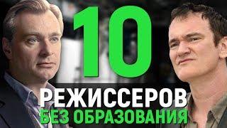 10 КУЛЬТОВЫХ РЕЖИССЕРОВ БЕЗ ОБРАЗОВАНИЯ