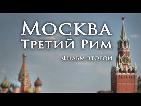 МОСКВА - ТРЕТИЙ