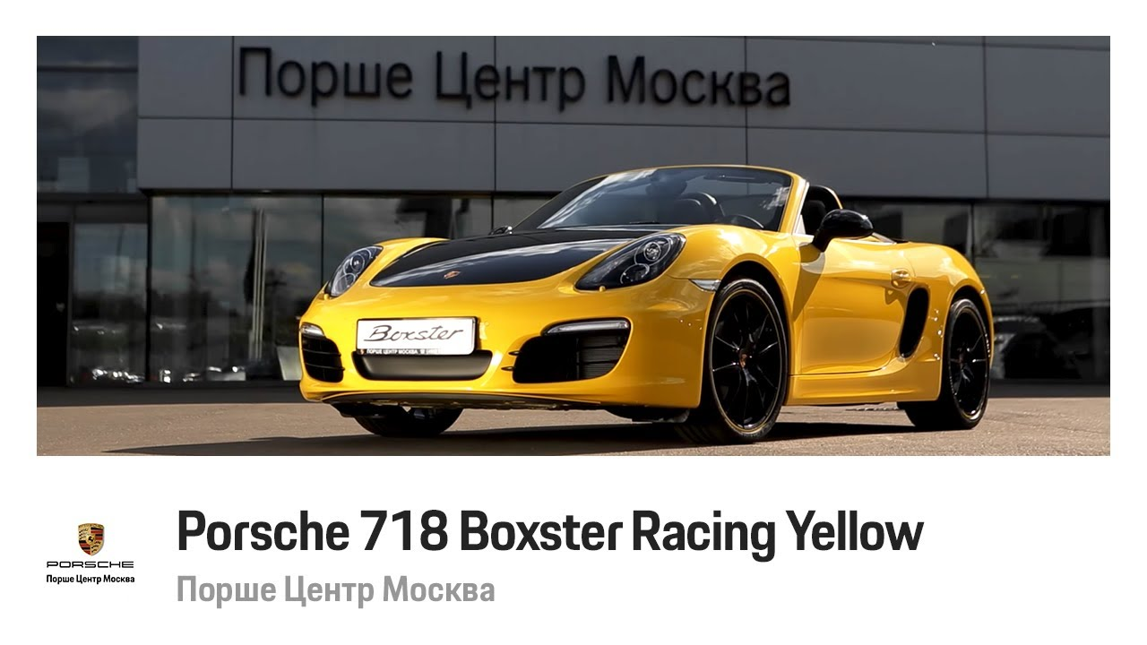 Exclusive Boxster Racing Yellow