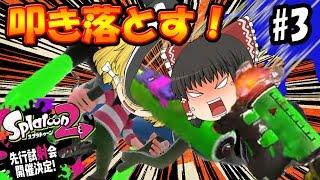 【ゆっくり実況】ボマー(笑)のゆっくりスプラトゥーン2!先行試射会 ジェットパックは叩き落とす!スプラローラー編#03