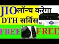 Jio dth launch date | Jio free DTH service launch in may 2017 |
