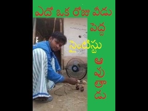 see how this village guy runs table fan with vegetable current