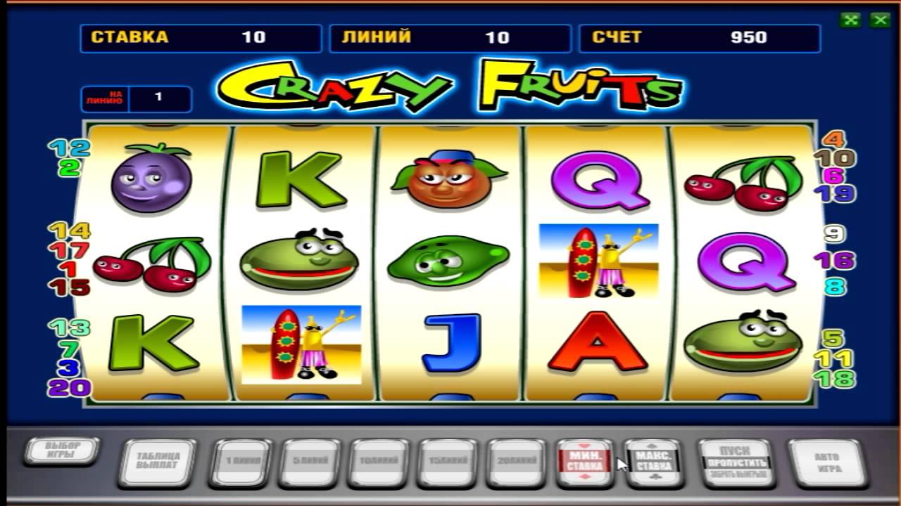 Сумашедшие фрукты игровые автоматы казино лохотрон отзывы