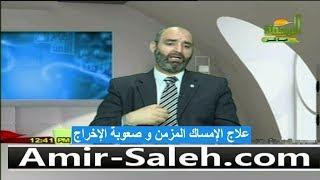 علاج الإمساك المزمن وصعوبة الإخراج | الدكتور أمير صالح