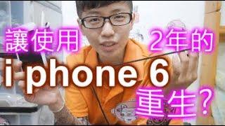 [chu日常] 讓自己的手機iphone6換膜換殼吧~ 乾乾淨淨讓我整個人都不一樣了