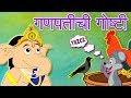 Ganpati Chi Goshti & More - Marathi Goshti | Marathi Story For Kids | Chan Chan Marathi Goshti