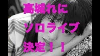 参照元:http://www.oricon.co.jp/news/2093640/full/ ももクロ公式サイ...