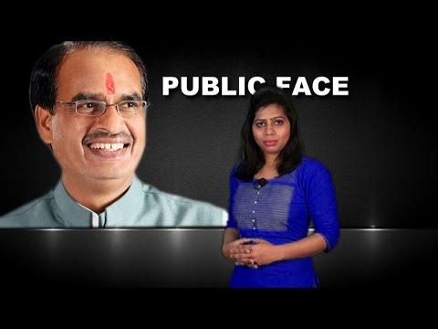 Public Face: मध्य प्रदेश के मुख्यमंत्री शिवराज सिंह चौहान | Incumbent MP CM Shivraj Singh Chouhan