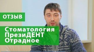 видео стоматология метро Марьино