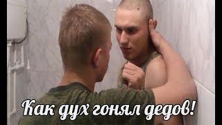 Армейский беспредел или борзый дух и справедливый дед? как молодой гонял дедов в армии