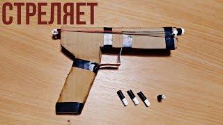 Сделал МОЩНЫЙ СТРЕЛЯЮЩИЙ ПИСТОЛЕТ из картона своими руками ЛЕГКО/ Как сделать пистолет из бумаги