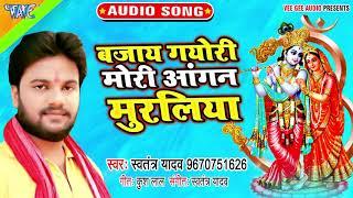 बजाय गयोरो मोरी आंगन मुरलिया - #Swatantra Yadav का हिट कृष्ण भजन 2019 - Latest Krishan Bhajan