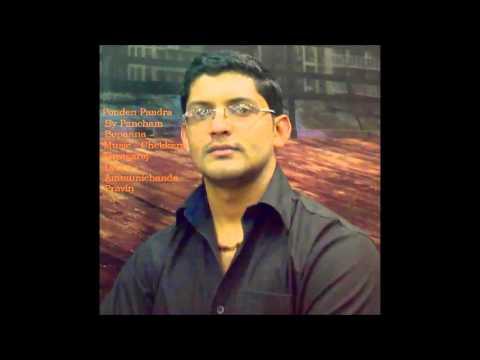 Kodava Song by Pancham Bopanna (Chekkera) -  Ponden Paadra