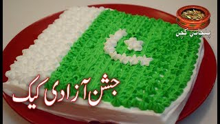 Independence Day Cake جشن آزادی کیک Jashn-e-Azadi Cake Recipe (Punjabi Kitchen)