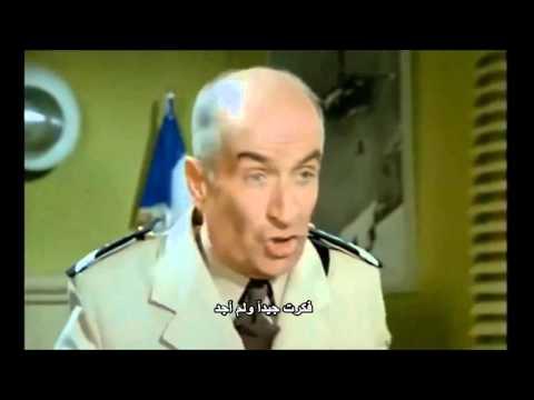 مشهد من الفلم الكوميدي الفرنسي - الشرطي والشرطيات / ترجمة محمد كاظم مجيد