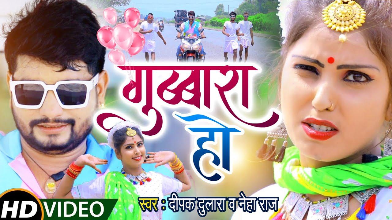 दीपक दुलारा और नेहा राज का सबसे धमाकेदार वीडियो 2021 || गुब्बारा हो || Bhojpuri Song 2021