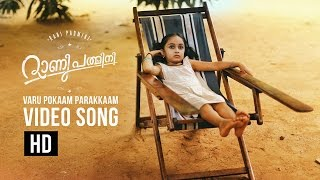 Rani Padmini || Varu Pokaam Parakkaam Song Video Official | Manju Warrier, Rima Kallingal |