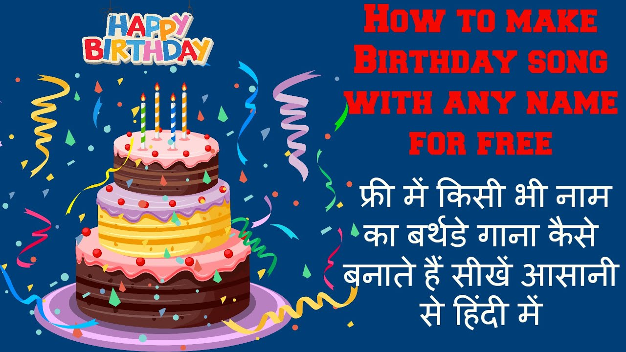 How To Make Anyone Happy Birthday Song In Hindi Technology Sagar Youtube