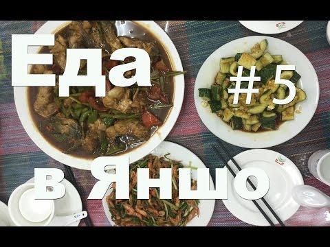 Уличная китайская еда