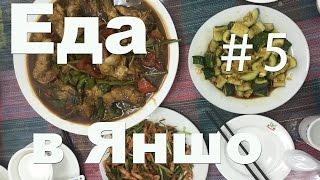 Уличная китайская еда в Яншо #5(Мой паблик в ВК: https://vk.com/ziyouren Новостной портал о Китае ЭКД: http://ekd.me/ Первый выпуск из Яншо: https://www.youtube.com/watch?v=..., 2015-06-02T09:30:07.000Z)