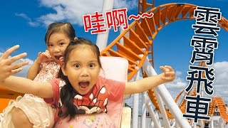 沒事找事做特輯 在家玩雲霄飛車 小朋友很開心 但是爸爸超累的~ Sunny Yummy running toys 跟玩具開箱 roller coaster home thumbnail
