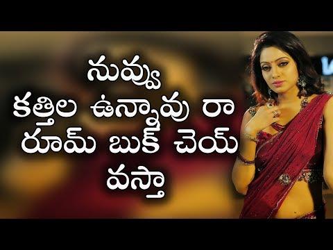నువ్వు కత్తిల ఉన్నావు రా రూమ్ బుక్ చెయ్ వస్తా || Facebook Lovers Hot Telugu Phone Talk 2017 || #hot