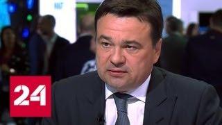 Андрей Воробьев: в Подмосковье появятся около 18 тысяч новых рабочих мест - Россия 24