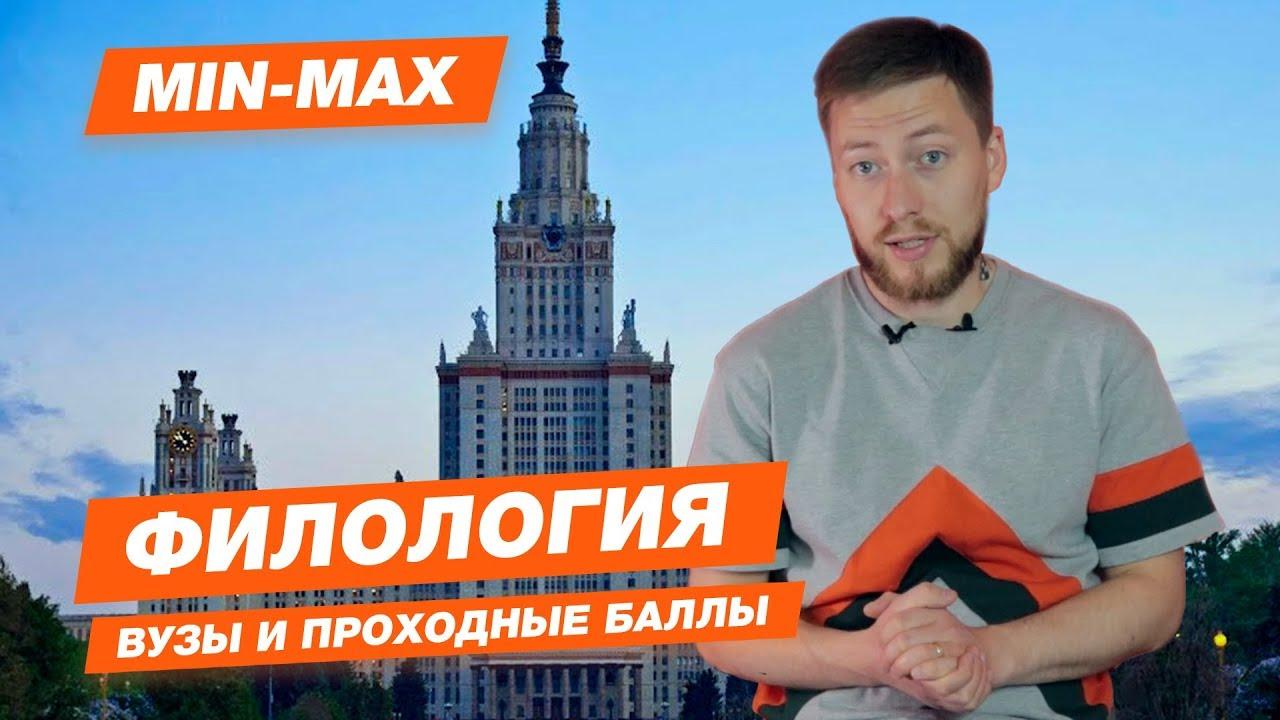 ФИЛОЛОГИЯ - КАК ПОСТУПИТЬ? | Проходные баллы в Москве и Санкт-Петербурге