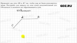 № 49 - Геометрия 7 класс Мерзляк