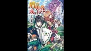 The Rising of the Shield Hero: The Rising of the Shield Hero Volume 13 Competitors List