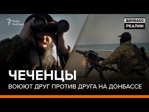 Чеченцы воюют друг