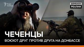 Чеченцы воюют друг против друга на Донбассе | «Донбасc.Реалии»