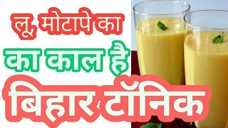 चने सत्तू पिने के फ़ायदे | Health Benefits of Sattu for weight loss, Beauty benefits