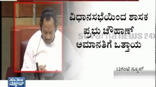 using mobiles & watching girls photos in Assembly session | Suvarna Soudha Belgaum