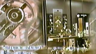 Копия видео реклама Верное Время(Ремонт часов и ювелирных изделий. Мастерская фирмы «Верное время» имеет свою историю. В 1969 году в одной..., 2015-01-28T13:22:56.000Z)
