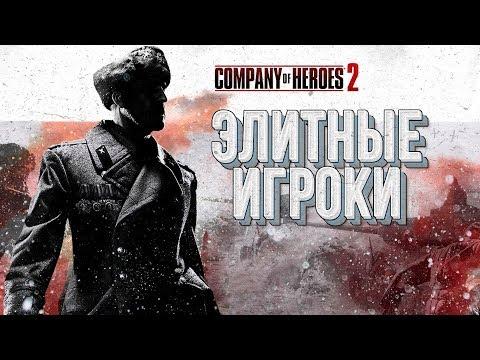 Элитные игроки в Элитной игре 💾 Company Of Heroes 2