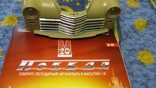 Газ м 20 от деагостини Выпуск 66
